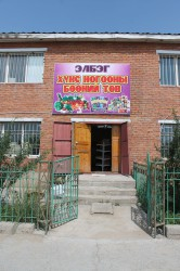 Mongolie 20160724 083544118